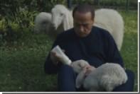 Берлускони с ягненком в руках призвал к вегетарианской Пасхе