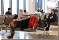Европейских туристов призвали соблюдать осторожность при поездках в Россию
