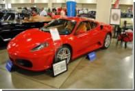 Принадлежавший Трампу Ferrari ушел с молотка за 270 тысяч долларов