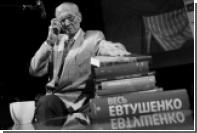 Названа дата похорон Евтушенко