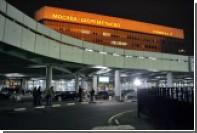 Названы сроки реконструкции «олимпийского» терминала Шереметьево