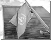 Бездействие ООН поставило под угрозу весь мир