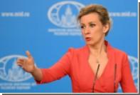 В Москве отреагировали на отмену визита главы британского МИД