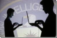 СМИ узнали о масштабной охоте за информатором WikiLeaks в рядах ЦРУ