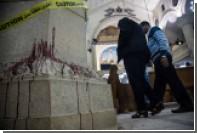 Установлена личность устроившего взрыв возле церкви в Александрии смертника