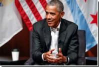 Обама выступил на публике впервые после ухода с поста президента США