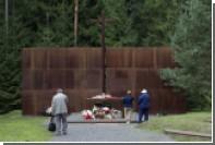 Польша выразила недовольство напоминанием в Катыни о гибели пленных бойцов РККА