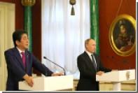 В Японии высоко оценили итоги переговоров с Путиным