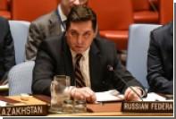 Россия заблокировала проект резолюции Совбеза ООН по химатаке в Сирии