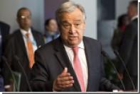 Генсек ООН призвал сохранять контакты с Северной Кореей