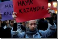 В Турции продолжились протесты из-за итогов референдума