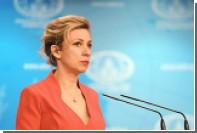 Захарова поведала о похищении дипломатом из США российского стенда в Вене