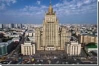 МИД России осудил атаку на конвой с беженцами под Алеппо