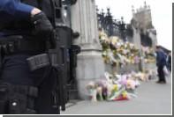 Число жертв теракта в Лондоне увеличилось до пяти человек