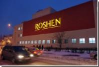 Начались увольнения работников липецкой фабрики «Рошен»