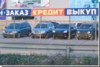 Российскому авторынку предрекли медленное восстановление