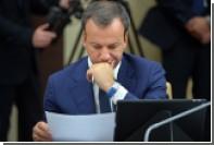Дворкович допустил введение санкций в отношении товаров из Турции