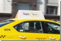 Сервис «Яндекс.Такси» занялся поиском инвестора