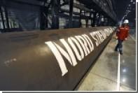 Евросоюз решил отказаться от попыток помешать «Северному потоку-2»