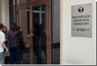 РАО выбрало агентов по лицензированию авторских прав