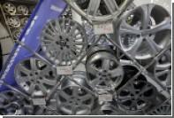 Производители алюминия изучат качество иностранных автомобильных колес