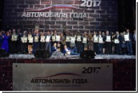 В России назвали лучшие автомобили 2017 года