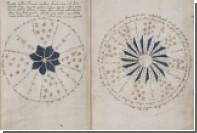 Российские математики нашли способ расшифровать манускрипт Войнича