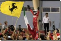 Пилот Ferrari Феттель выиграл Гран-при Бахрейна