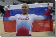 Россиянин Дмитриев стал чемпионом мира по велоспорту на треке