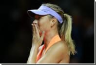 Шарапова прокомментировала выход в четвертьфинал турнира в Штутгарте