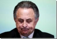 Мутко раскритиковал судью за удаление трех игроков «Урала» в матче с «Зенитом»