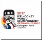 ЧМ-2017 по хоккею пройдет в Германии и Франции