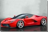 Ferrari соберет новый гиперкар к 2022 году