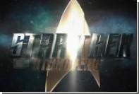 Вышел трейлер продолжения сериала «Стар Трек»