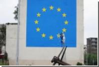 Бэнкси изобразил флаг Евросоюза без одной звезды