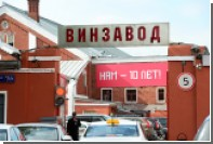 СМИ узнали об обысках на «Винзаводе»