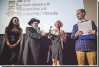 Московский еврейский кинофестиваль объявил программу