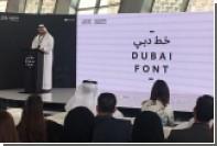 Дубай первым в мире получил шрифт от Microsoft