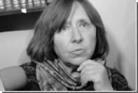 Умерла нобелевский лауреат по литературе Светлана Алексиевич