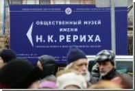 В Центре Рерихов полиция провела обыск и изъятие картин