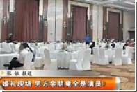 Китайский жених привел на свадьбу 200 подставных вместо родственников и друзей