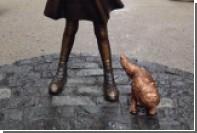 К статуям «Смелой девочки» и «Атакующего быка» в США добавили писающую собаку