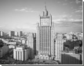 Россия все же подтвердила «принцип взаимности» в дипломатии