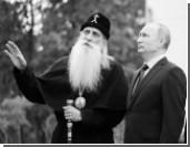 Путин возвращает старообрядцам доверие к власти
