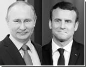 Встреча в Париже нужна и России, и Франции