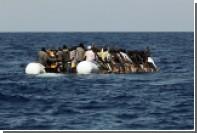В Средиземном море на виду у спасателей утонули более 30 мигрантов