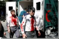 У посольства Германии в Кабуле прогремел взрыв