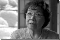 Умерла первой сообщившая об атомной бомбардировке Хиросимы японка