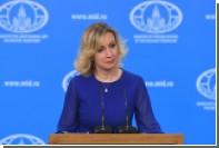 Захарова ответила на сообщение об обмане со снимками со встречи Трампа и Лаврова