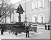 Восстановленный в Кремле крест сшивает разорванную историю России